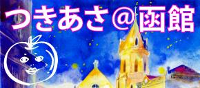 月村朝子website-AppleMoon-アトリエ・絵画教室